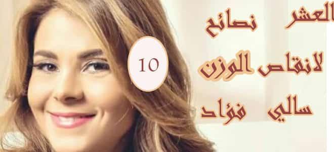 العشر نصائح سالي فؤاد لانقاص الوزن