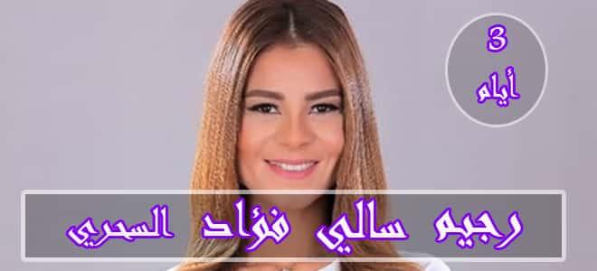 الرجيم-السحري-لسالي-فؤاد