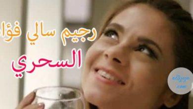 الرجيم السحري لسالي فؤاد