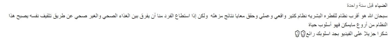 تجارب رجيم اللقيمات للدكتور محمد الهاشمى 1