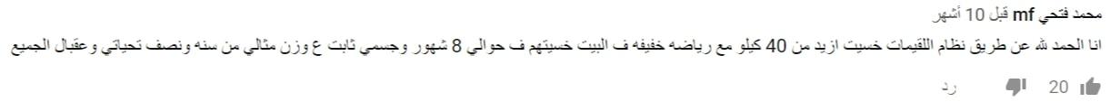 تجارب رجيم اللقيمات للدكتور محمد الهاشمى 3
