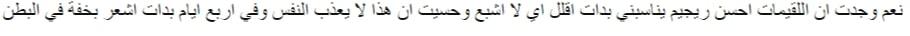 تجارب رجيم اللقيمات للدكتور محمد الهاشمى 4