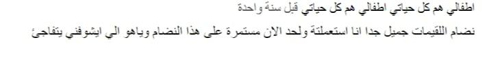 تجارب رجيم اللقيمات للدكتور محمد الهاشمى 5