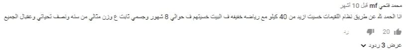 تجارب رجيم اللقيمات للدكتور محمد الهاشمى 7