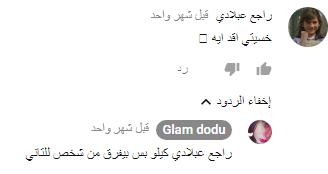 تجارب الرجيم السحري لسالي فؤاد
