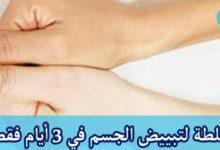 Photo of خلطة تبييض الجسم في 3 ايام للعرائس وملكات الجمال فقط !