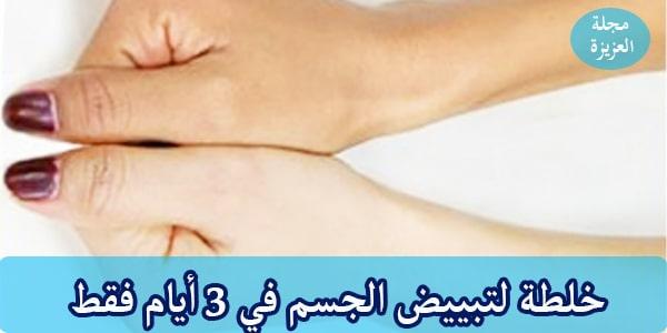 خلطة تبييض الجسم في 3 ايام للعرائس