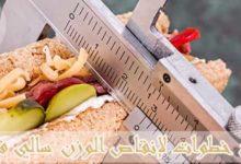 صورة رجيم السبع خطوات لسالى فؤاد مكتوبه مع 10 نصائح مهمة