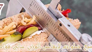 السبع خطوات سالى فؤاد لانقاص الوزن