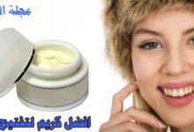 Photo of ماهو افضل كريم لتفتيح الوجه في اسبوع من الصيدلية؟