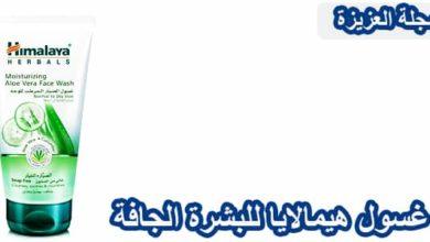 صورة غسول هيمالايا بالصبار والخيار للبشرة الجافة | المميزات والاسعار