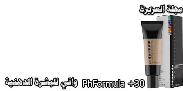 PhFormula +30 واقي للبشرة الدهنية