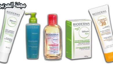 منتجات بيوديرما للبشرة الدهنية بالاسعار وبالصور
