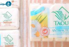 صورة فوائد صابونة الطاووس المغربي وأسعارها (بالتجارب)
