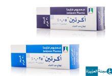 كريم اكراتين acretin cream